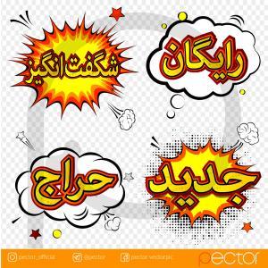 استیکر کمیک فارسی