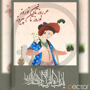 وکتور بانو ایرانی