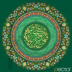 وکتور عید غدیر