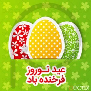 عید نوروز فرخنده باد