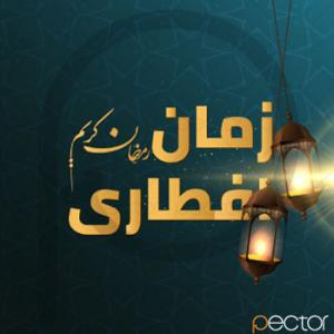ایام رمضان